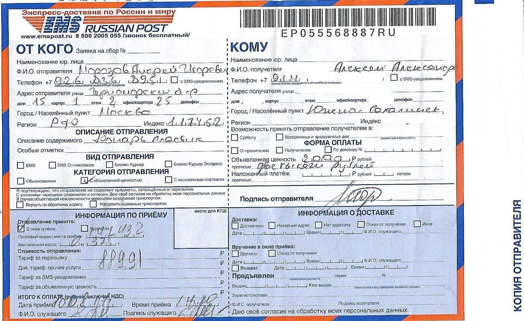 Проверка статуса посылки ems